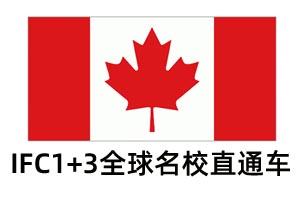 加拿大名校SPP留学预科直通车